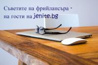 Съветите на фрийлансъра – на гости на Jenite.bg