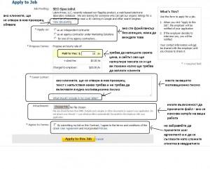 Попълнете формата за кандидатстване по фрийланс проект