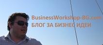 Success Story: Интервю със Свилен Николов