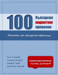 е-книга 100 български маркетинг приказки