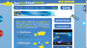 Стартира BetterFreelance.bg - сайт за фрийланс проекти на БГ пазар
