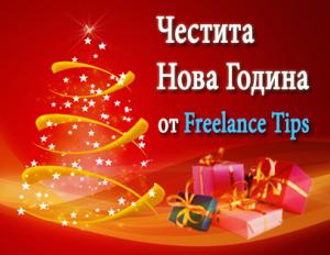 Честита Нова Година 2013 от Freelance Tips!